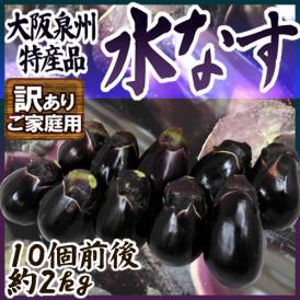 """大阪泉州 """"水なす"""" 風袋込約2kg 訳あり ご家庭用【予約 3月以降】"""