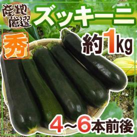 """産地厳選 """"ズッキーニ"""" 秀品 4~6本前後 約1kg"""
