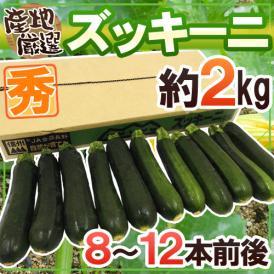 """産地厳選 """"ズッキーニ"""" 秀品 8~12本前後 約2kg"""