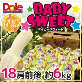 """フィリピン Dole 高地栽培バナナ """"ベイビースウィート"""" 18房前後 約6kg ミニバナナ/モンキーバナナ【予約 1~2週間での発送予定】"""