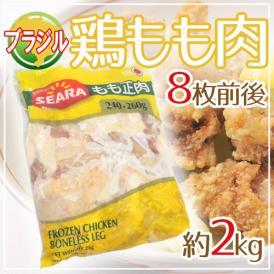 """ブラジル産 """"鶏もも肉"""" 約2kg"""