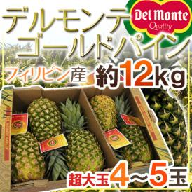 """【送料無料】デルモンテ フィリピン産 """"ゴールデンパイン"""" 超特大4~5玉 約12kg"""