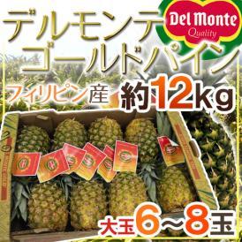"""【送料無料】デルモンテ フィリピン産 """"ゴールデンパイン"""" 大玉6~8玉 約12kg"""