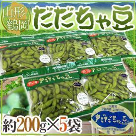 """山形産 """"だだちゃ豆"""" 秀品 約1kg 希少枝豆 だだ茶豆【予約 8月中旬以降】 送料無料"""
