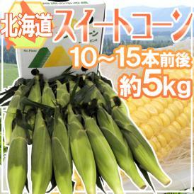 "北海道産 ""スイートコーン"" 10~15本前後 約5kg【予約 8月中下旬以降】"