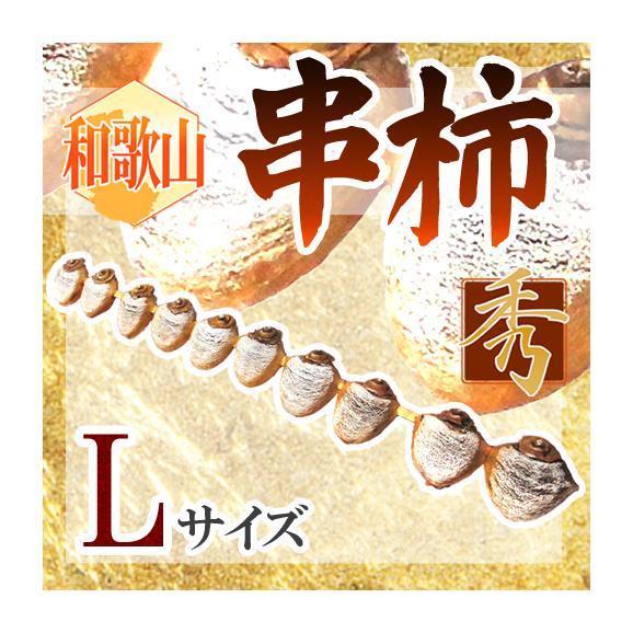 """和歌山産 """"串柿"""" Lサイズ(1串10玉約45cm)【予約 12月中の発送】01"""