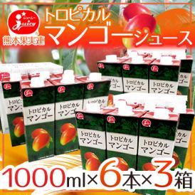 """【送料無料】ジューシー """"トロピカルマンゴージュース"""" 1000ml×6本×3箱"""
