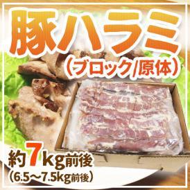 """【送料無料】""""豚ハラミ"""" ブロック 原体 約7kg前後(6.5~7.5kg前後)"""