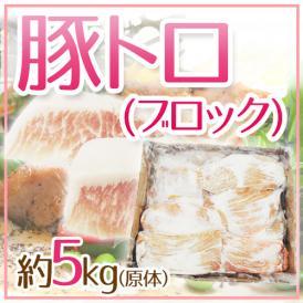 """【送料無料】""""豚トロ"""" ブロック 原体 約5kg"""