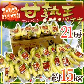 """フィリピン スミフル """"甘熟王バナナ"""" 1箱 約15kg 21房入り"""