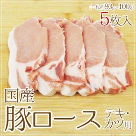 """国産 """"豚ロース テキ・カツ用"""" 5枚"""