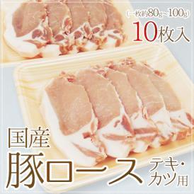 """国産 """"豚ロース テキ・カツ用"""" 10枚"""