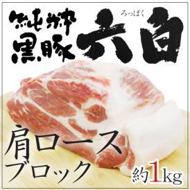 """国産 """"六白黒豚 肩ロース ブロック"""" 約1kg"""