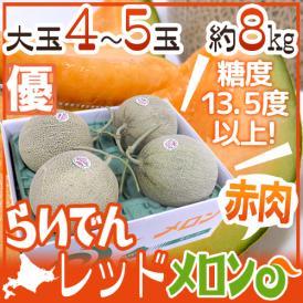 """【送料無料】北海道 赤肉メロン """"らいでんレッドメロン"""" 優品 4~5玉 約8kg 化粧箱【予約 8月下旬以降】"""