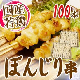 """国産若鶏 """"ぼんじり串(鶏テール串)"""" 約30g×100本 約3kg"""