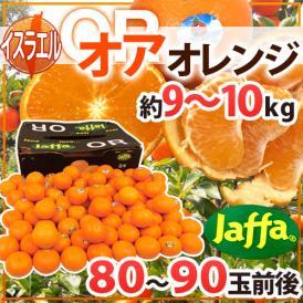 """【送料無料】""""オア オレンジ"""" 80~90玉前後 約9~10kg イスラエル産 オアマンダリン【予約 2月下旬以降】"""