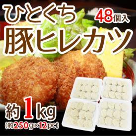 """国内製造 """"ひとくち豚ヒレカツ"""" 12個入×4pc 約1kg"""