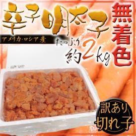 """【送料無料】""""無着色 辛子明太子"""" 切れ子・訳あり品 約2kg"""
