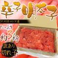 """【送料無料】""""辛子明太子"""" 切れ子・訳あり品 約3kg"""
