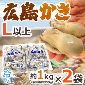 """【送料無料】""""広島産 むき牡蠣"""" 大粒Lサイズ以上 約1kg×《2袋》(合計2kg)加熱用/生/冷凍剥きカキ/牡蛎"""
