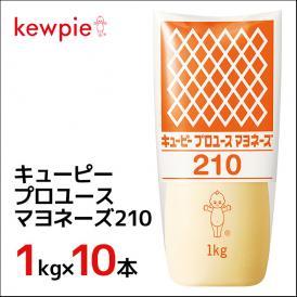 """キューピー """"プロユース マヨネーズ 210"""" 1kg×10本(1ケース)"""