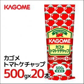 """カゴメ """"カゴメケチャップ"""" 500g×20本(1ケース)"""