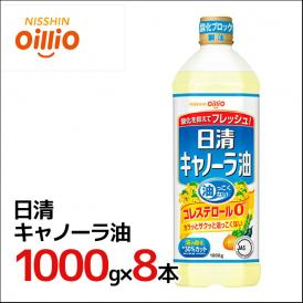 """日清オイリオ """"日清キャノーラ油"""" 1000g×8本(1ケース)"""