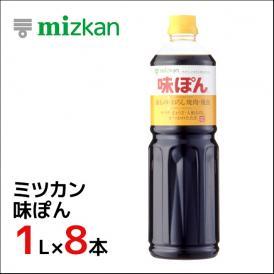 """ミツカン """"味ぽん"""" 1L×8本(1ケース)"""