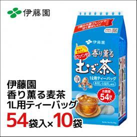 """伊藤園 """"香り薫る麦茶"""" 1L用ティーバッグ 54袋入×10袋(1ケース)"""