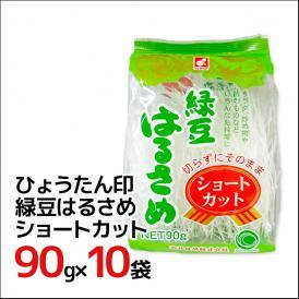 """森井食品 ひょうたん印 """"緑豆はるさめ"""" ショートカット 90g×10袋(1ケース)"""