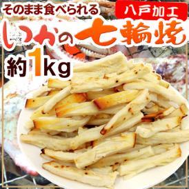 """【送料無料】""""いかの七輪焼き"""" 約1kg カット焼きいか/焼きイカ"""
