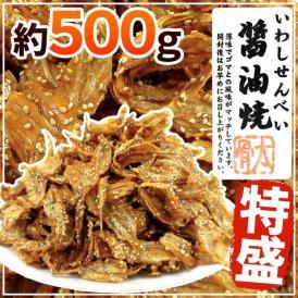 """【送料無料】""""いわしせんべい醤油焼"""" 約500g 鰯せんべい【予約 入荷次第発送】"""