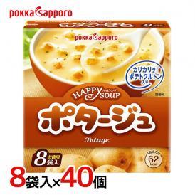"""ポッカサッポロ """"ハッピースープ ポタージュ"""" 徳用 8袋入×40個 (1ケース)"""