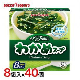 """ポッカサッポロ """"ハッピースープ わかめスープ"""" 徳用 8袋入×40個 (1ケース)"""