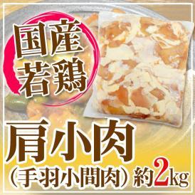 """国産若鶏 """"肩小肉(手羽小間肉)"""" 約2kg"""