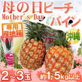 花や桃のように華やかな香りのパインでお母さんに感謝を贈る♪
