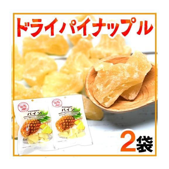 """""""ドライパイナップル"""" 《2袋》ドライパイン/ドライフルーツ【ポスト投函送料無料】01"""