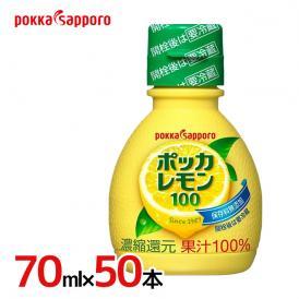 """ポッカサッポロ """"ポッカレモン100"""" 70ml×50本(1ケース)"""