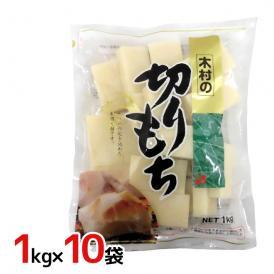 """木村食品 """"木村の切りもち"""" 1kg×10袋(1ケース)"""