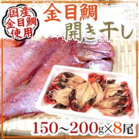 """【送料無料】""""国産金目鯛 開き干し"""" 約150~200g×《8尾》 干物"""