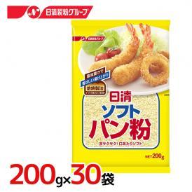 """日清 """"ソフトパン粉"""" 200g×30袋(1ケース)"""