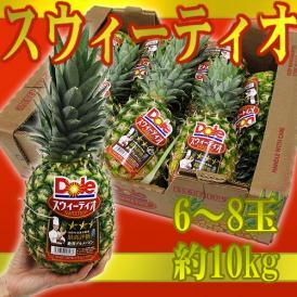 """【送料無料】完熟!黄金パイン! """"DOLEスウィーティオパイナップル"""" 6~8玉入り 約10kg"""