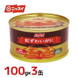 """【送料無料】ニッスイ 国産 """"紅ずわいがに ほぐし脚肉かざり"""" 100g×3缶 カニ缶"""