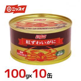 """【送料無料】ニッスイ 国産 """"紅ずわいがに ほぐし脚肉かざり"""" 100g×10缶 カニ缶"""