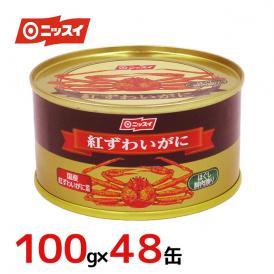 """【送料無料】ニッスイ 国産 """"紅ずわいがに ほぐし脚肉かざり"""" 100g×48缶(1ケース)"""