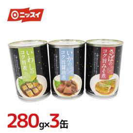 """【送料無料】ニッスイ """"いわし・いか・さば コク旨煮セット"""" 1セット(280g×3缶)"""