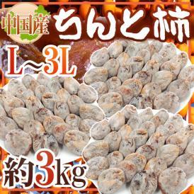 """【送料無料】""""ちんと柿"""" L~3L 約3kg 中国産【予約 入荷次第発送】"""