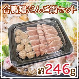 """国内製造 """"合鴨鶏だんご鍋セット"""" 1pc 約246g 鶏団子"""