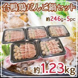 """国内製造 """"合鴨鶏だんご鍋セット"""" 約246g×5pc 約1.23kg 鶏団子"""