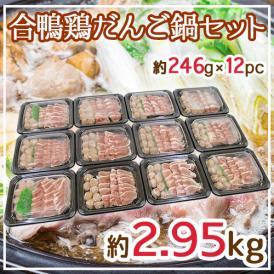 """国内製造 """"合鴨鶏だんご鍋セット"""" 約246g×12pc 約2.95kg 鶏団子"""